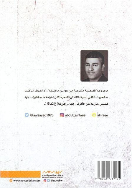 NOVA PLUS - Goraa Zaeda | Abdul-Wahab Al Sayed Al Refaai