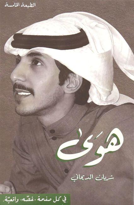 SELF-PUBLISHED - Howa | Sharyan Al- Dihany
