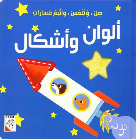DAR RABIE PUBLISHING - Alwan Wa Askal: Sel Wa Talammas Wa Etabea Masarrat | Dar Rabie Publishing