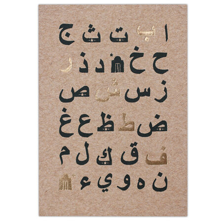 LITTLE MAJLIS - Little Majlis Arabic Alphabet Postcard Set Of 6