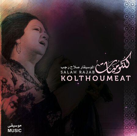 MUSIC BOX INTERNATIONAL - Kalthoumeyat | Salah Rajab