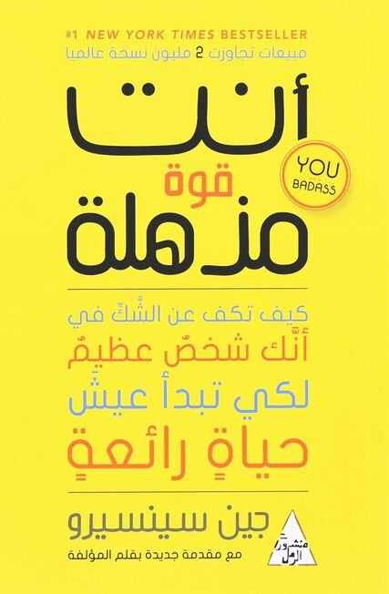 DAR AL TANWEER LIL NASHR - Anta Qouwwa Moudhhila | Jen Sincero