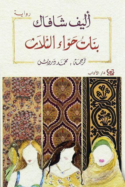 DAR AL ADAB - Banat Hawwa Al Thaleth | Elif Shafak