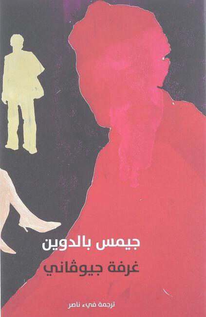 REWAYET - Ghorfat Giovanni | James Baldwin