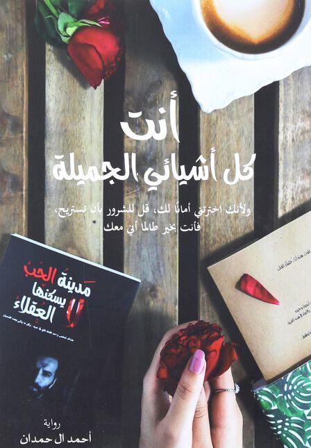 DAR AL ADAB - Anta Kal Ashyaa Al Jameela | Ahmad Hamdan
