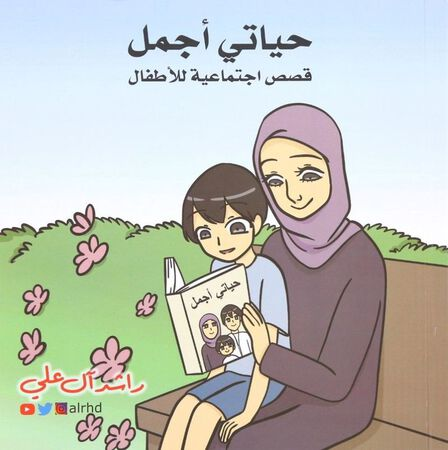 SELF-PUBLISHED - Hayaty Ajmal | Rashed El-Ali