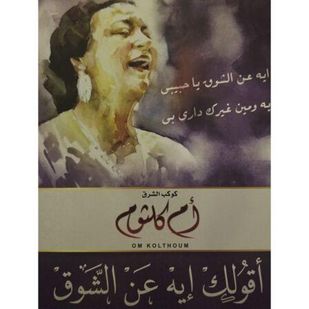 MUSIC BOX INTERNATIONAL - Aqollak Eih Aan Al Shook | Omm Kalthoum