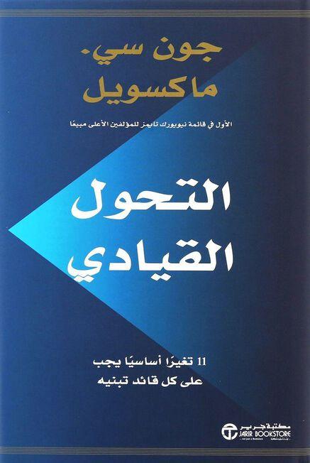 JARIR - Altahawul Alqiada 11 Taghayuran Asasian Yajeb Aala Kol Qayid Tabani | John C. Maxwell
