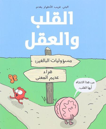 DAR KALIMAT LIL NASHR - Al Qalb Wa Al Aqel | Nick Seluk