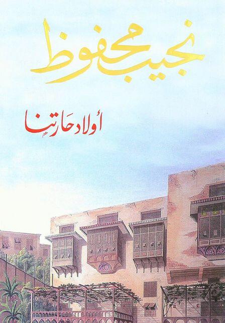 DAR AL SHOUROUK - Awlad Hartna | Najib Mahfouz