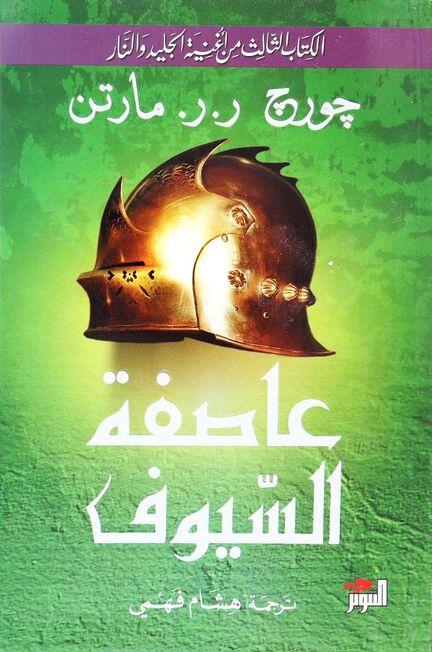 DAR AL TANWEER LIL NASHR - Aasifat Al Suyouf 1 Volume 2 | George R.R. Martin