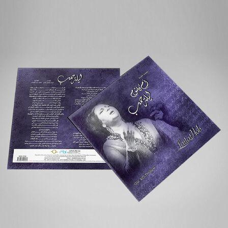 SONO CAIRO - Laylat Hob | Omm Kalthoum
