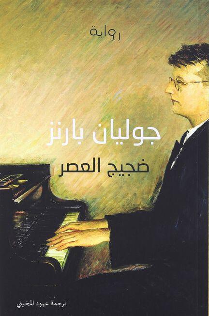 DAR KALIMAT LIL NASHR - Dajeej Al Assr | Julian Barnes