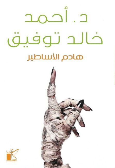 KAYAN PUBLISHING - Hadem Al Asateer   Ahmad Khalid Tawfiq