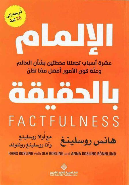 ARAB SCIENTIFIC PUB (ARABIYA OLOUM) - Al Imam Al Haqeeqa | Hans Rosling