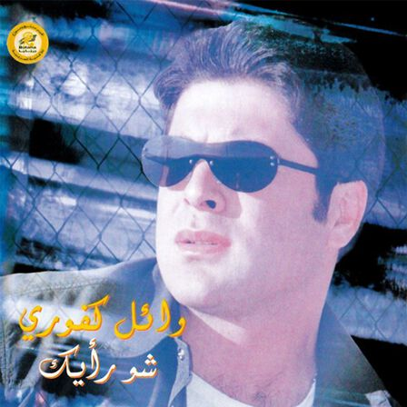 ROTANA - Shou Ra'Yak   Wael Kfoury
