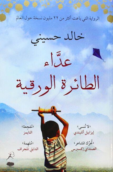 BLOOMSBURY QATAR FOUNDATION PUB - Adaa Al Taera Al Waraqeya | Khaled Hosseini