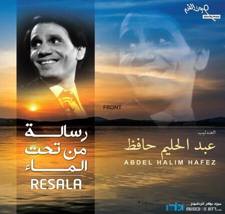MUSIC BOX INTERNATIONAL - Resala Men Taht Al Maa | Abdul Halim Hafez