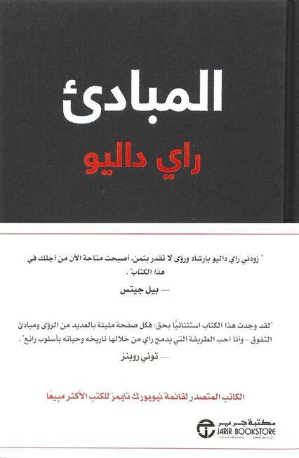 JARIR - Al Mubadaa   Ray Dalio