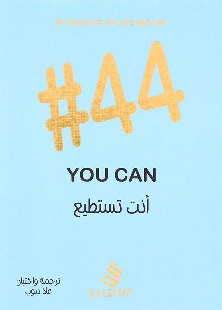 DAR KALIMAT LIL NASHR - Anta Tastatea #44 | Oula Dayoub