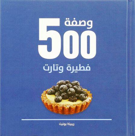 QUARTO - 500 Wasfet Fatirah Wa Tart   Rebecca Burnett
