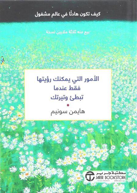 JARIR - Aloumour Allati Yomkinok Roayatoha Faqat | Haemin Sunim